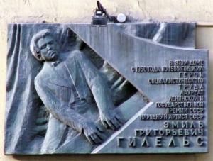 Почетный монумент памяти великого пианиста