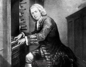 Иоган Себастьян Бах написал более тысячи произведений