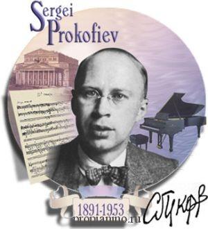 Сергей Прокофьев – величайший композитор, писавший для детей