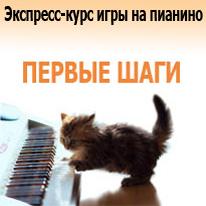 Pervye_Shagi206px