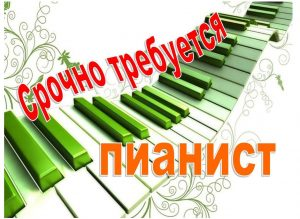 Требуется пианист