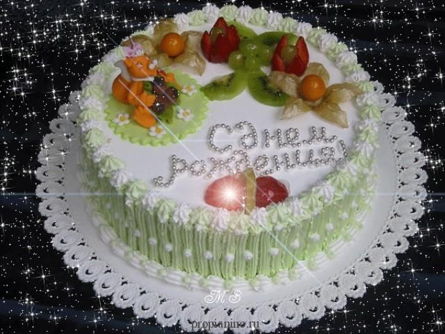 """Песня """"День рождения"""""""