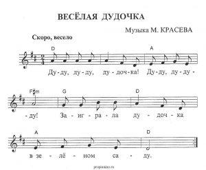 """Ноты песни """"Веселая дудочка"""""""