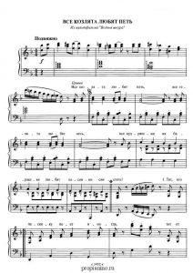 """Ноты песни """"Все козлята любят петь"""""""