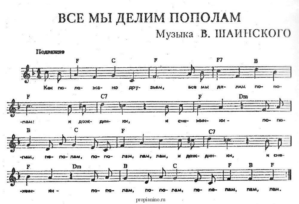 ВСЕ МЫ ДЕЛИМ ПОПОЛАМ ПЕСНЯ СКАЧАТЬ БЕСПЛАТНО