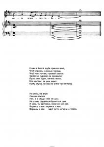 """Песня """"Добрая зима"""" Раймонда Паулса: ноты"""