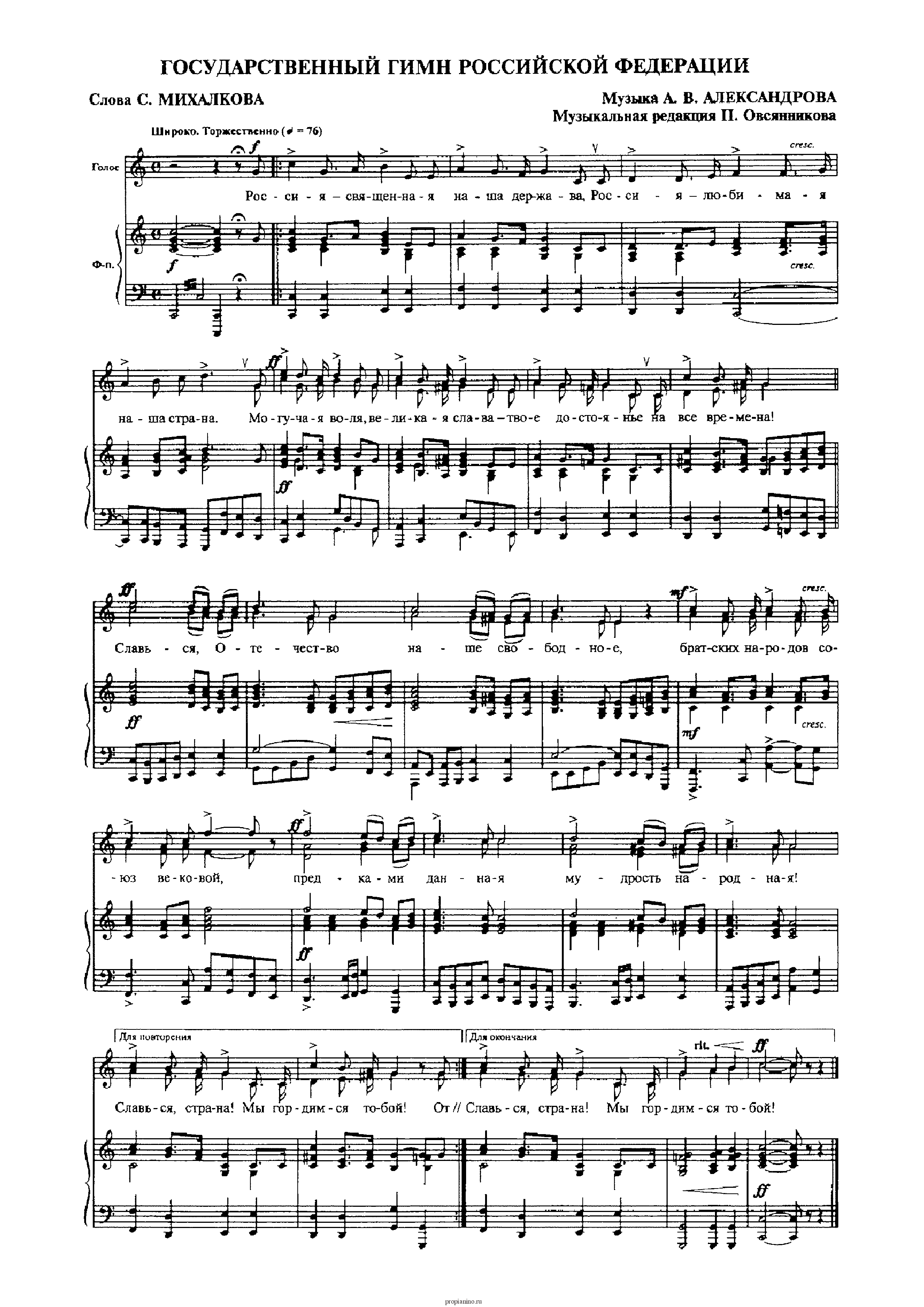ноты гимна россии для фортепиано для начинающих