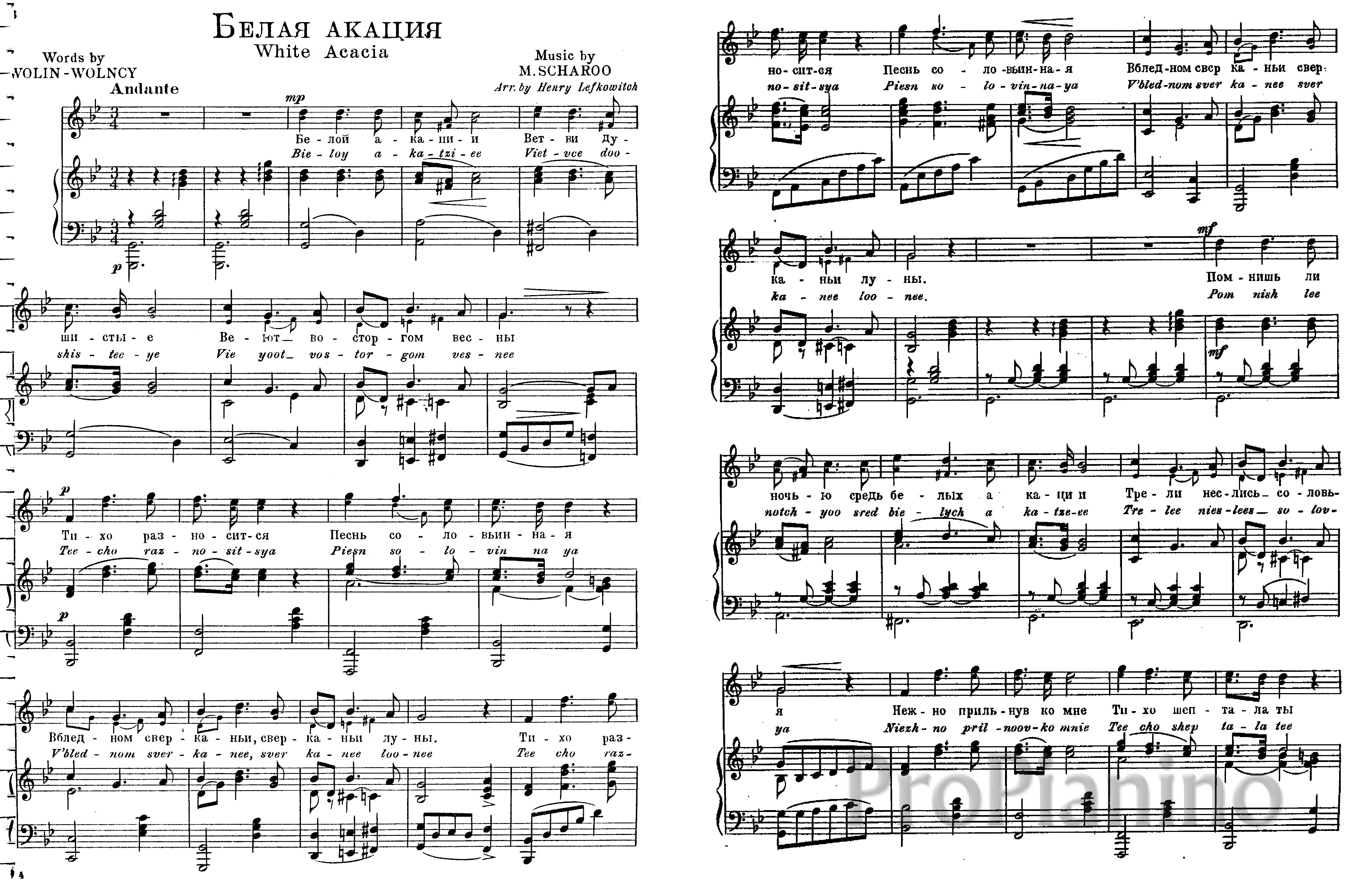 Белой акации гроздья душистые аккорды для гитары