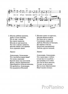 """Песня """"Александра"""" из кинофильма """"Москва слезам не верит"""": ноты"""