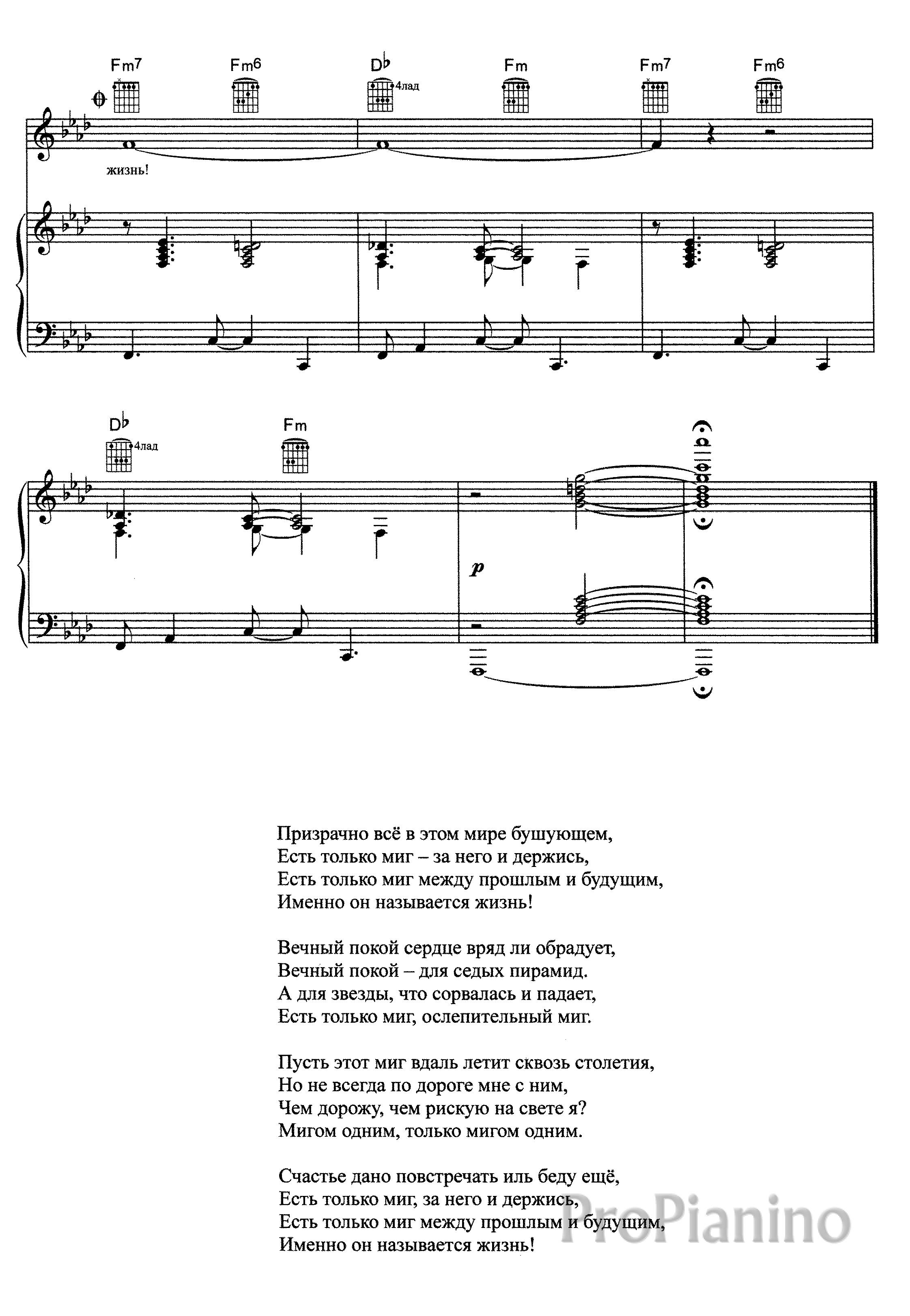 есть только миг ноты для фортепиано