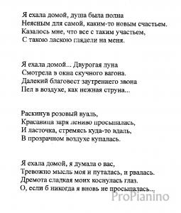 "Романс ""Я ехала домой"" М. Пуаре: ноты"